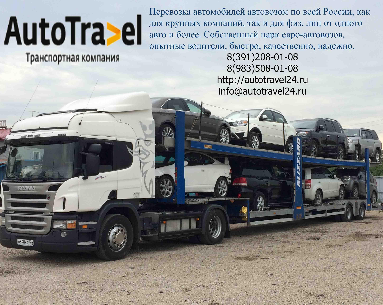 выгодные доставка автомобилей по россии рассады цветов овощей