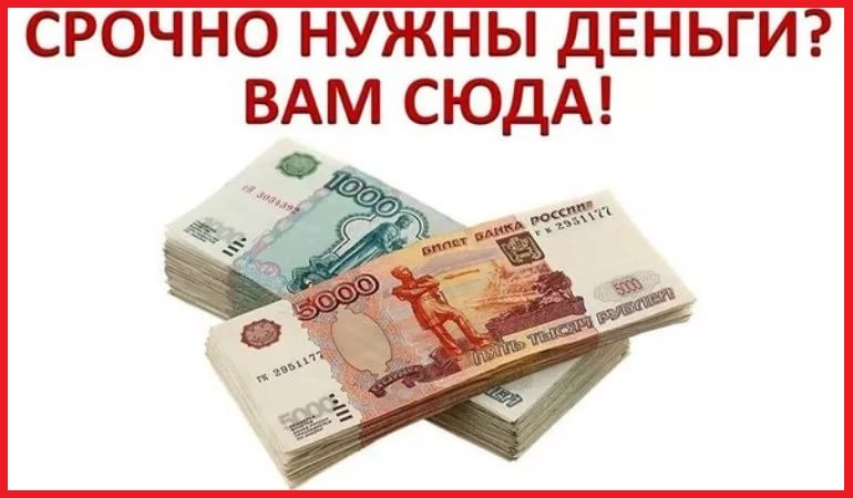 Необходим займ от частного лица нижегородская область
