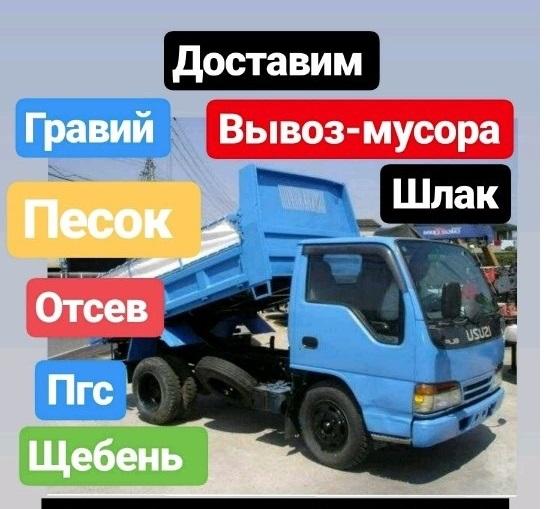 Песок любой, Пгс, Щебень, Отсев, Гравий с доставкой